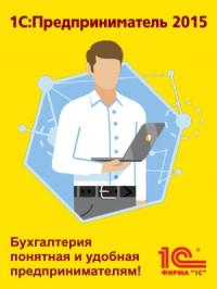 1С:Предприниматель 2015